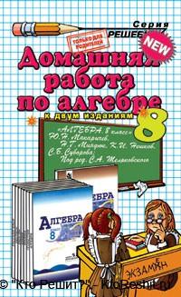Решебник по Алгебре 11 Класса Атанасян