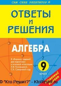 Решебник по Алгебре 8 Класс Макарычев 10-е Издание