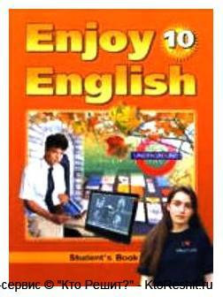 биболетова класс 10 английскому по языку 2011 скачать гдз