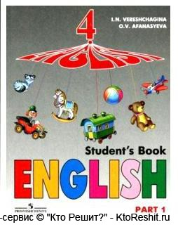 скачать решебник по английскому языку 4 класс верещагина