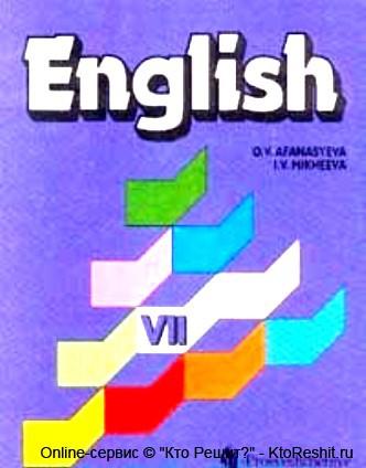 скачать решебник english 7 класс михеева