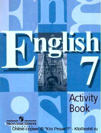 гдз на английский язык 9 класс скачать