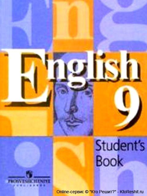 скачать гдз по английскому языку 9 класс энджой инглиш