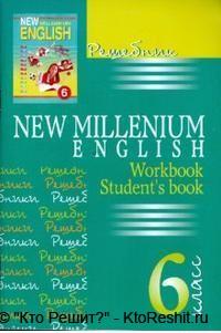 скачать решебник по английскому языку 10 класс milemium