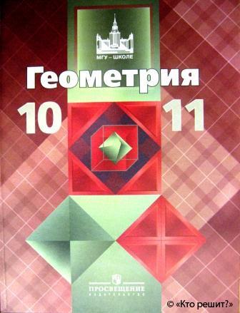 Гдз по геометрии по учебнику атанасян 10-11 класс