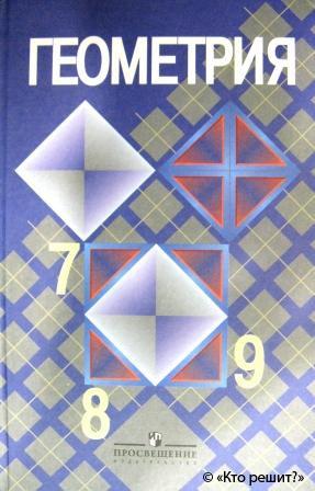 Решебник по геометрии 7-8-9