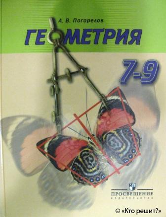 ГДЗ по геометрии 7-8-9 класс