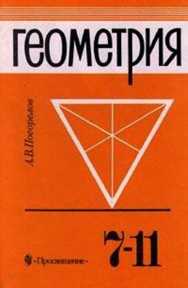 учебник мордкович геометрия 7 класс