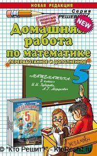 скачать готовые домашние задания 5 класс математика никольский