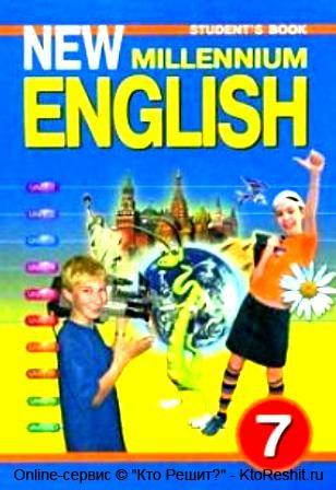 ГДЗ, Решебник. Английский язык 7 класс. New Millennium English. Деревянко Н.Н. 2011 г.