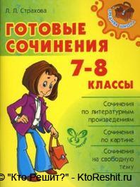 русский язык 9 класс бархударов ответы на домашние задание упражнение 18