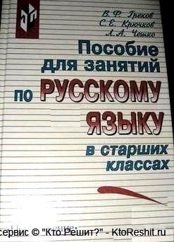 Гдз по русскому 10 класс греков 2002