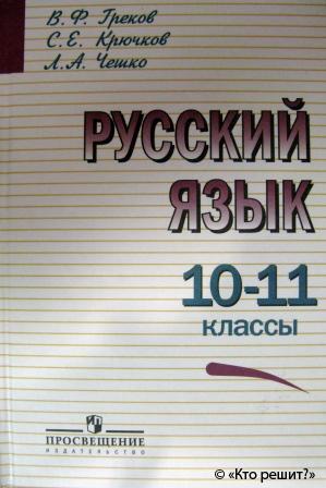 Русский язык 11 класс греков
