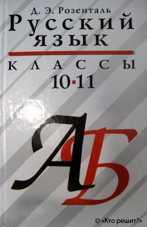 Решебник Русского языка 10 Класс Греков