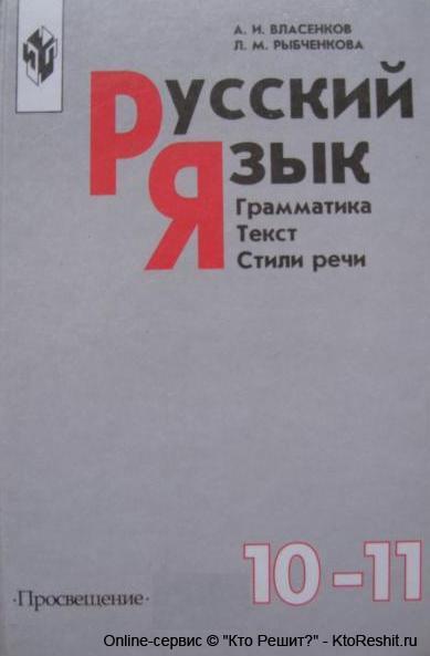 Решебник русский язык 10-11 класс а. И. Власенков.