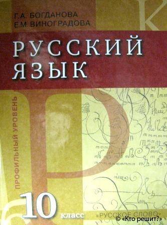 гдз по русскому 10-11 класс гольцова скачать