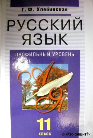 сборник сочинений 10-11 классы
