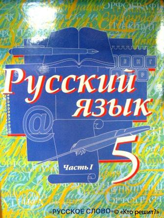 решебник по 5 классу по русскому: