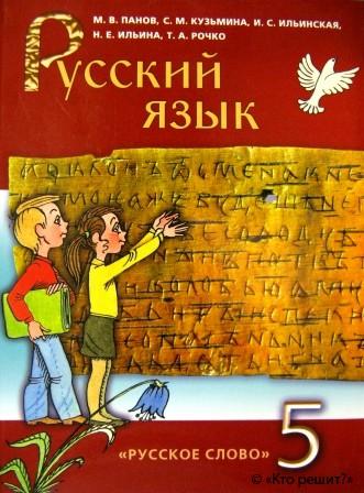 гдз по русскому 9 класс мордкович