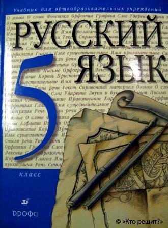 ответы по р т богдановой по русскому языку