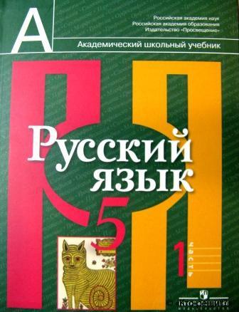 решебник по русскому языку 6 класс л м рыбченкова
