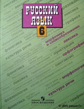 Русский язык 6 класс баранов тростенцова