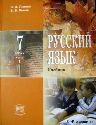 Гдз по русскому языку 7 класс львова с