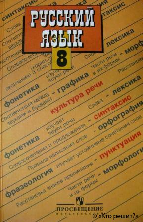 скачать гдз русский язык 8 класс бархударов
