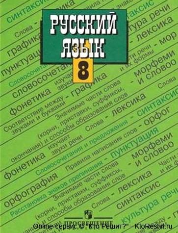 Гдз по Алгебре за 8 Класс Никольский Фгос