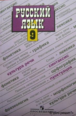 воскресенская русский язык 9 класс решебник скачать