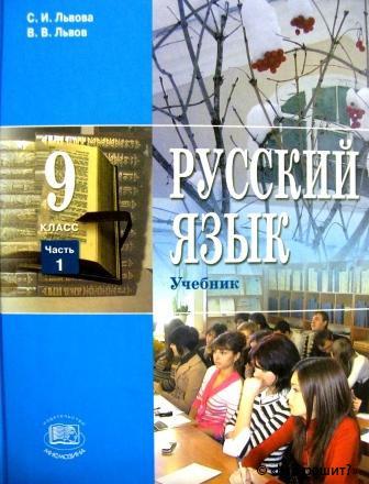 Учебник Русского Языка 9 Класс С.Маркович Бесплатно