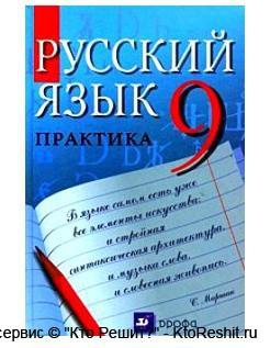 Решебник по русскому языку 9
