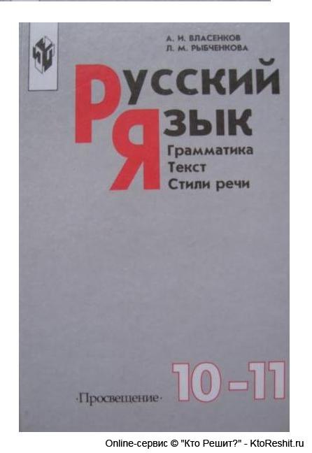 Русский язык власенкова 10 11 класс решебник.