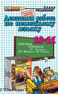 Гдз по Немецкому к Учебнику Ворониной 10-11 Класс