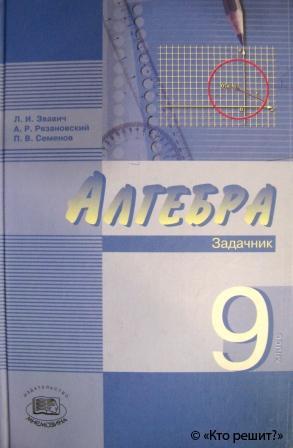 Ответы к Задачнику по Алгебре 10 Класс Мордковича