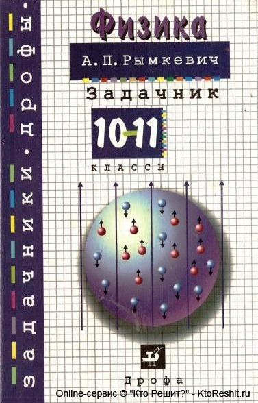 Гельфгат 10 Физика Решебник ГДЗ