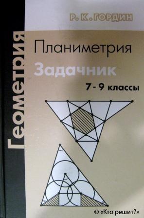 Гордин геометрия планиметрия 7 9 классы іловайськ донецька.