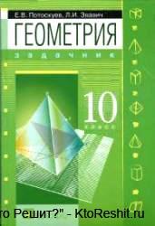 Гдз по Геометрии 10 11 Класс Смирнов