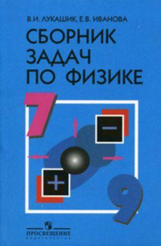 Задачник По Физике Для 10 11 Классов Рымкевич Гдз