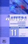 11 класс алгебра задачник профильный уровень