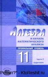 Гдз 5 Класс Разумовская 2001 Год