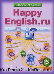 гдз по английскому 6 класс ваулина spotlight учебник