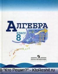 Алгебра 9 Класс Издательство Просвещение ГДЗ 2014