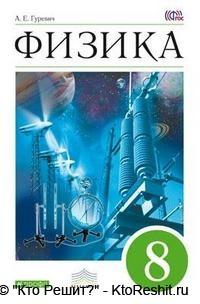 Учебник Физики скачать 11 Класс Оптика