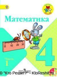 Скачать математика моро 4 класс 2 часть