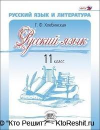 Скачать учебник 11 класс русский язык хлебинская.