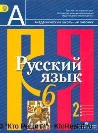 вк гдз по русскому языку 6 класс