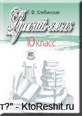 Русский язык 11 класс хлебинская учебник скачать.