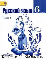 Гдз по русскому 8 Класс Ладыженская 2012